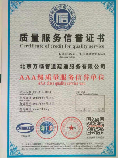 AAA级质量服务信誉单位